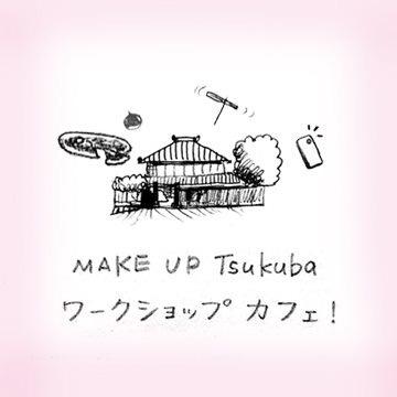 3 <<中止>>MAKE UP Tsukubaワークショップ カフェ!_e0259870_19185469.jpg