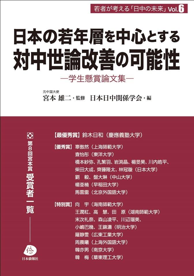 最新刊、若者が考える「日中の未来」Vol.6『日本の若年層を中心とする対中世論改善の可能性』、3月9日~アマゾン発売開始_d0027795_17535725.jpg