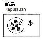 kepulauan_a0051297_10325387.jpg
