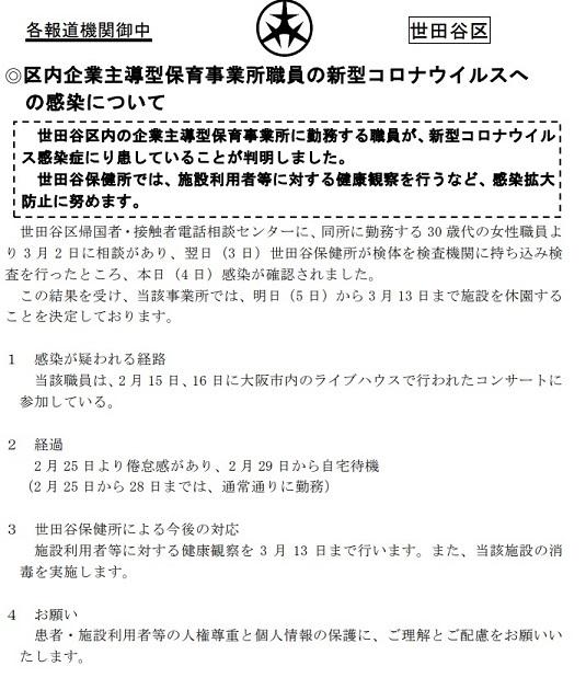 世田谷区内企業主導型保育事業所で新型コロナウイルス罹患者が確認されました。_c0092197_02450660.jpg