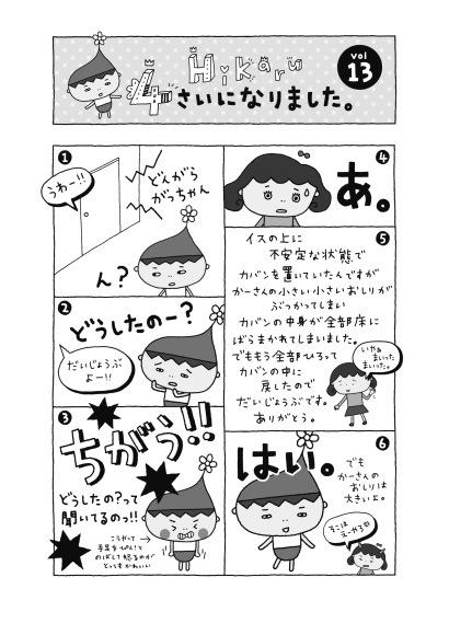 ヒカルまんが【13】_d0225610_17004679.jpg