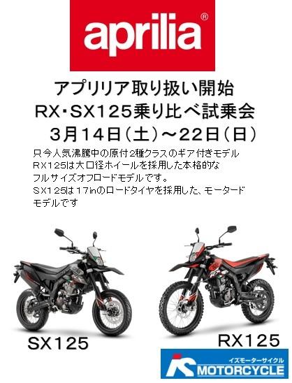 アプリリア取り扱い開始記念 RX・SX125試乗会開催します_d0100125_17530033.jpg