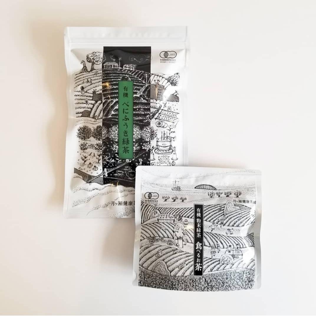月ヶ瀬健康茶園 べにふうき緑茶と食べるお茶_f0120026_16550249.jpg