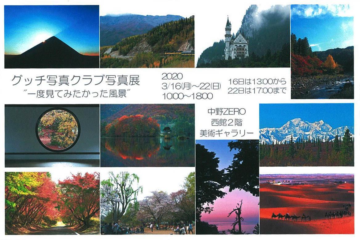 【開催中止】龍生誌カメラマンの写真クラブの展覧会! _a0154028_16390678.jpg