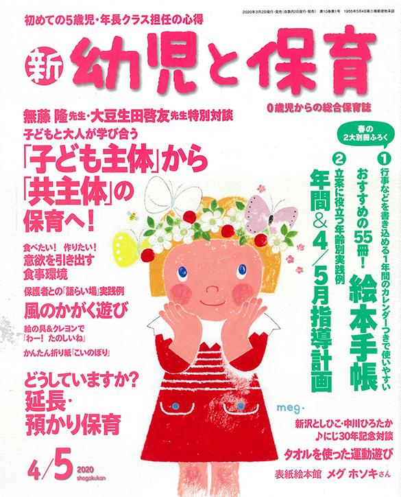 かにがさか保育園さまが「新幼児と保育」誌に紹介されました_a0279334_11481662.jpg