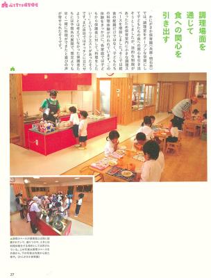 かにがさか保育園さまが「新幼児と保育」誌に紹介されました_a0279334_11482071.jpg