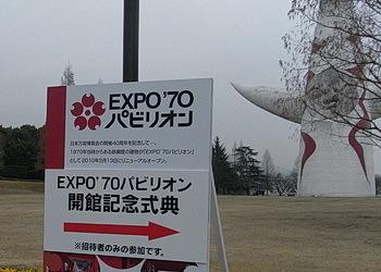 祝 EXPO70パビリオン開館から10周年。_d0065737_23564651.jpg