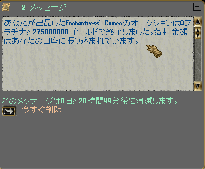 カメオ完売_b0402739_20064504.png