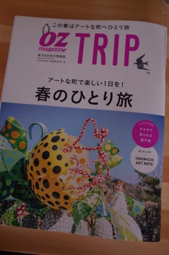 OZ magazine TRIP!_b0207642_13202105.jpg