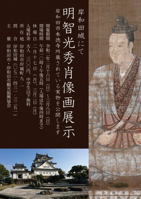 ⋄ 個展開催 ⋄ in岸和田城 天守閣_b0405445_15453029.jpg