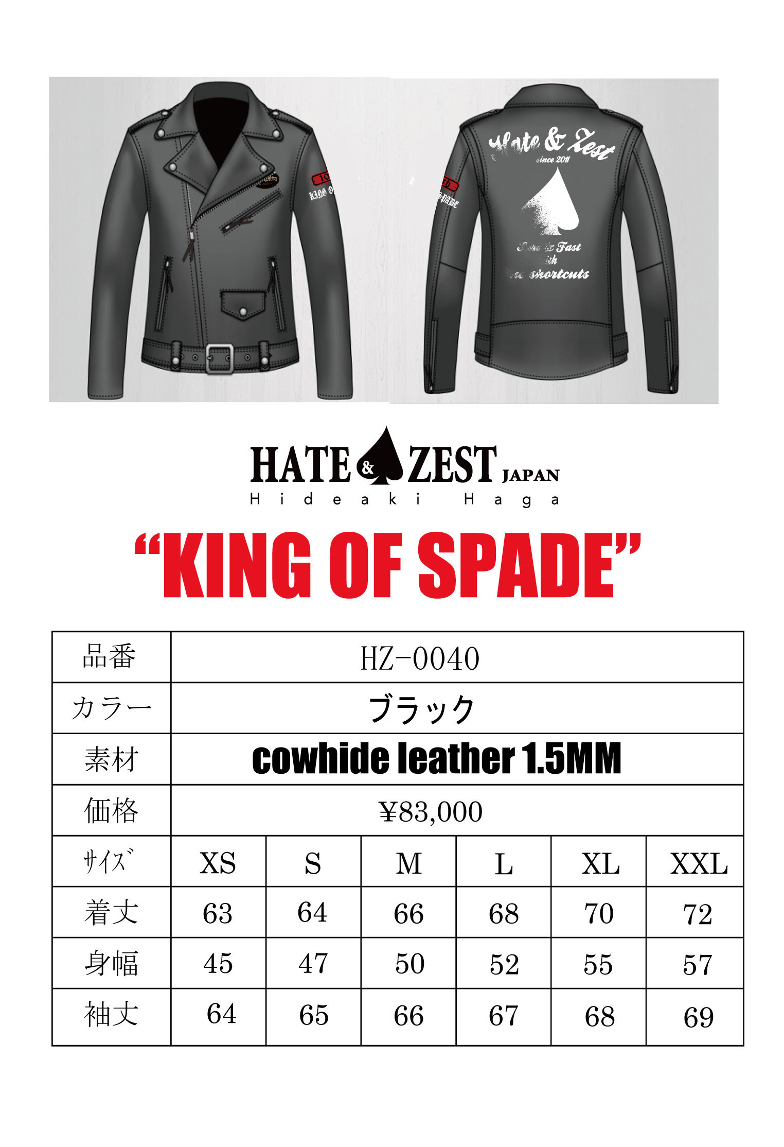 HATE&ZEST 10th Anniversary 第一弾 詳細_b0335651_18282392.jpg