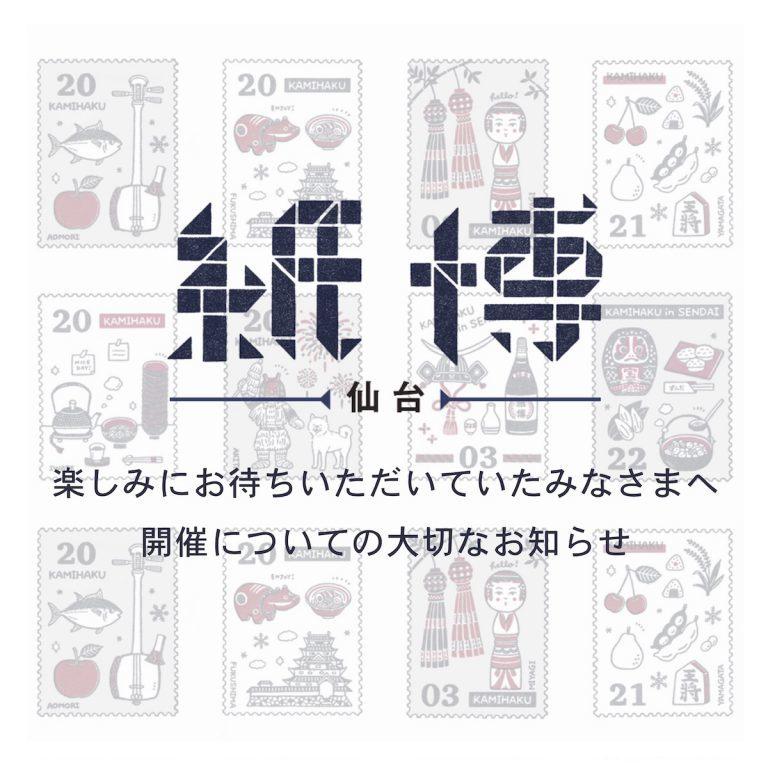 紙博 in 仙台 延期のお知らせ_a0097756_02103301.jpeg
