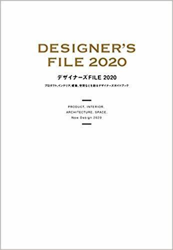 デザイナーズFILE 2020_b0156361_10192279.jpg