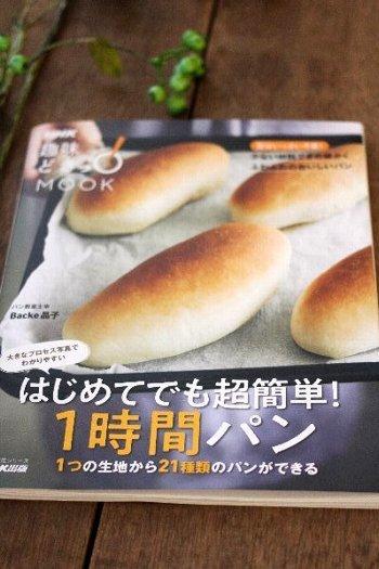 「はじめてでも超簡単!1時間パン~ 1つの生地から21種類のパンができる~」の魅力_f0224568_19413906.jpg