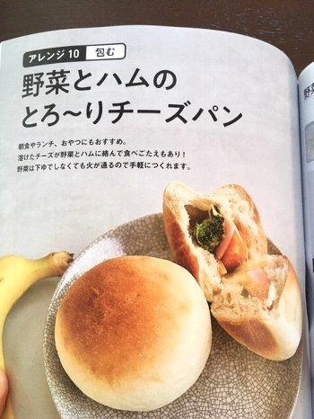 「はじめてでも超簡単!1時間パン~ 1つの生地から21種類のパンができる~」の魅力_f0224568_19423889.jpg