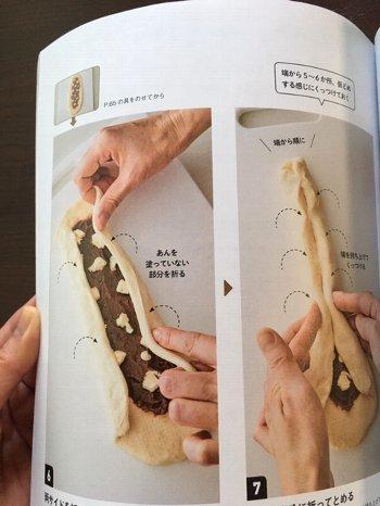 「はじめてでも超簡単!1時間パン~ 1つの生地から21種類のパンができる~」の魅力_f0224568_19433241.jpg
