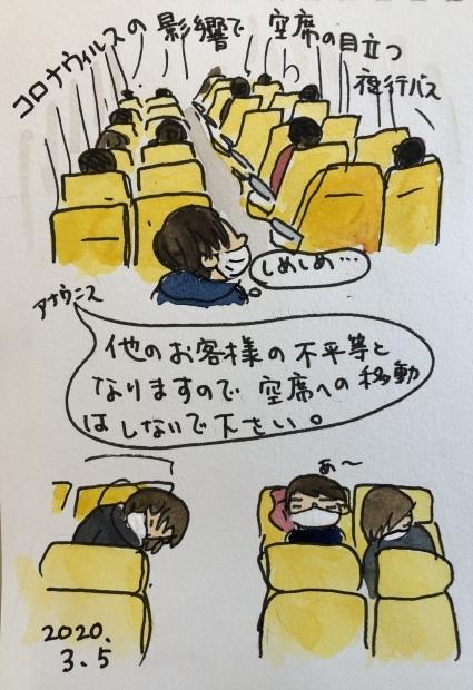 空席の夜行バス_f0072976_17120537.jpeg