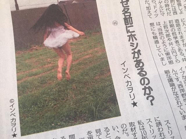 週刊読書人46_a0144779_13001608.jpg