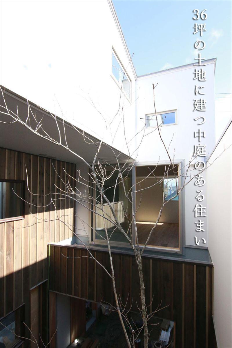 中庭のメリット オープンハウスのお知らせ 36坪の土地に建つ中庭のある住まい_b0349892_10333274.jpg