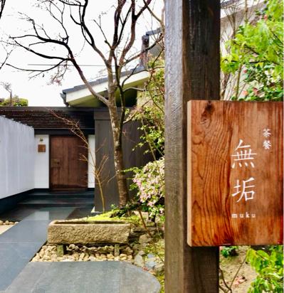 柳川、台湾茶と料理「茶餐 無垢」_a0236996_16274608.jpg