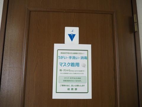 【社内】コロナウイルス対策チームを発足_b0172896_08212731.jpg