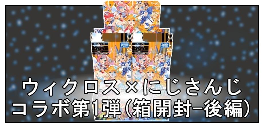 【箱開封】ウィクロス×にじさんじ コラボパック第2弾(後編)_f0205396_10220815.jpg