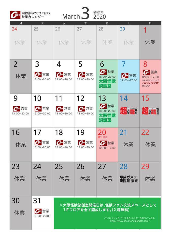 3月の特撮大百科アンテナショップ営業案内_a0180302_22585832.jpg