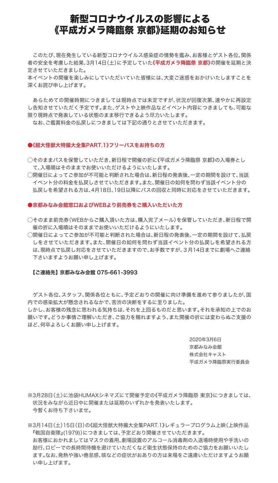 平成ガメラ降臨祭 東京・京都 開催延期につきまして_a0180302_23081701.jpg