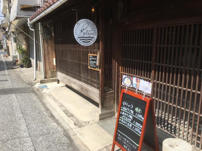 瀬戸田町 しおまち商店街  食堂あおり_f0098002_19094744.jpg