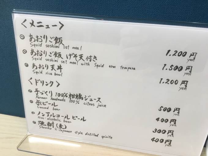 瀬戸田町 しおまち商店街  食堂あおり_f0098002_19153653.jpg