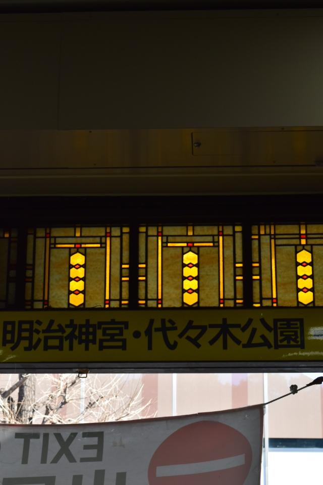 東京渋谷の原宿駅(大正モダン建築再訪)_f0142606_09225477.jpg