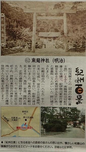 溝端佳則さん古写真 ニュース和歌山_c0367107_10120133.jpg