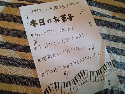 R・ピアノマーケット 2020.3.6_b0169513_16224623.jpg