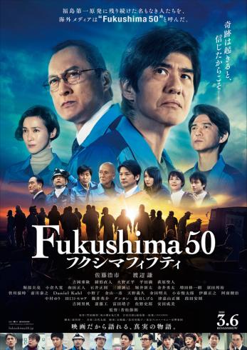 Fukushima 50_d0163914_23564192.jpg
