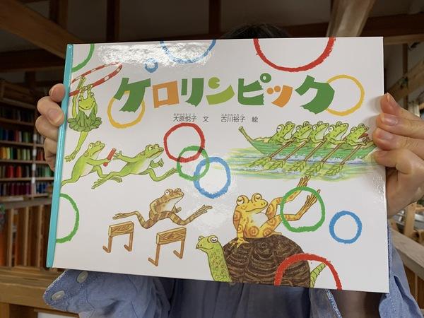 ケロリンピックが届いた。_d0180229_15475359.jpg