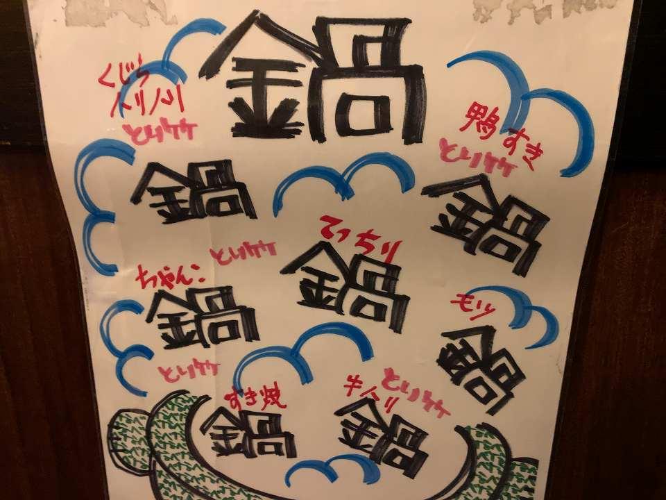 石橋阪大前の居酒屋「とり竹 安兵衛すし」_e0173645_10312361.jpg