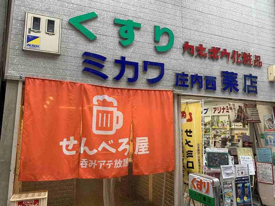 庄内の居酒屋「せんべろ屋」_e0173645_18505497.jpg