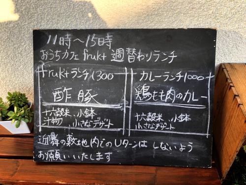 おうちカフェ*フルクト@4_e0292546_02331116.jpg