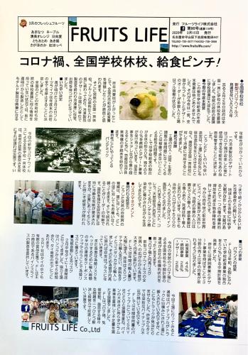 月刊フルーツライフ No.90_a0347953_15403830.jpg
