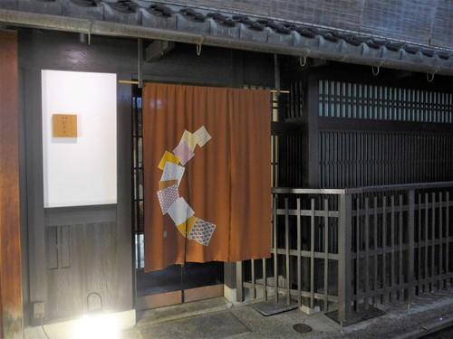 京都「祇園びとら、」へ行く。_f0232060_15273537.jpg