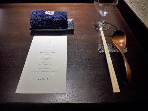 京都「祇園びとら、」へ行く。_f0232060_1532473.jpg