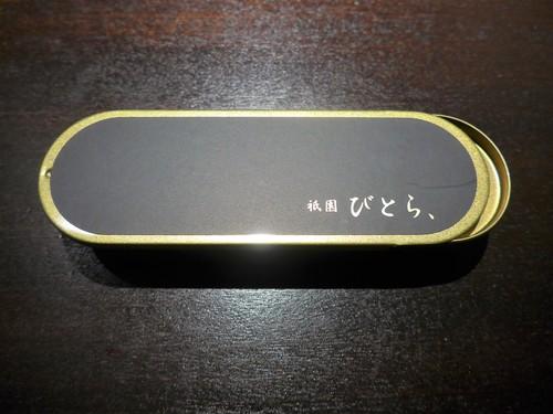 京都「祇園びとら、」へ行く。_f0232060_15361972.jpg