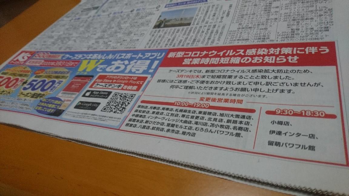 ケーズデンキは、北海道の店舗を3月19日(木)まで短縮営業_b0106766_06561714.jpg