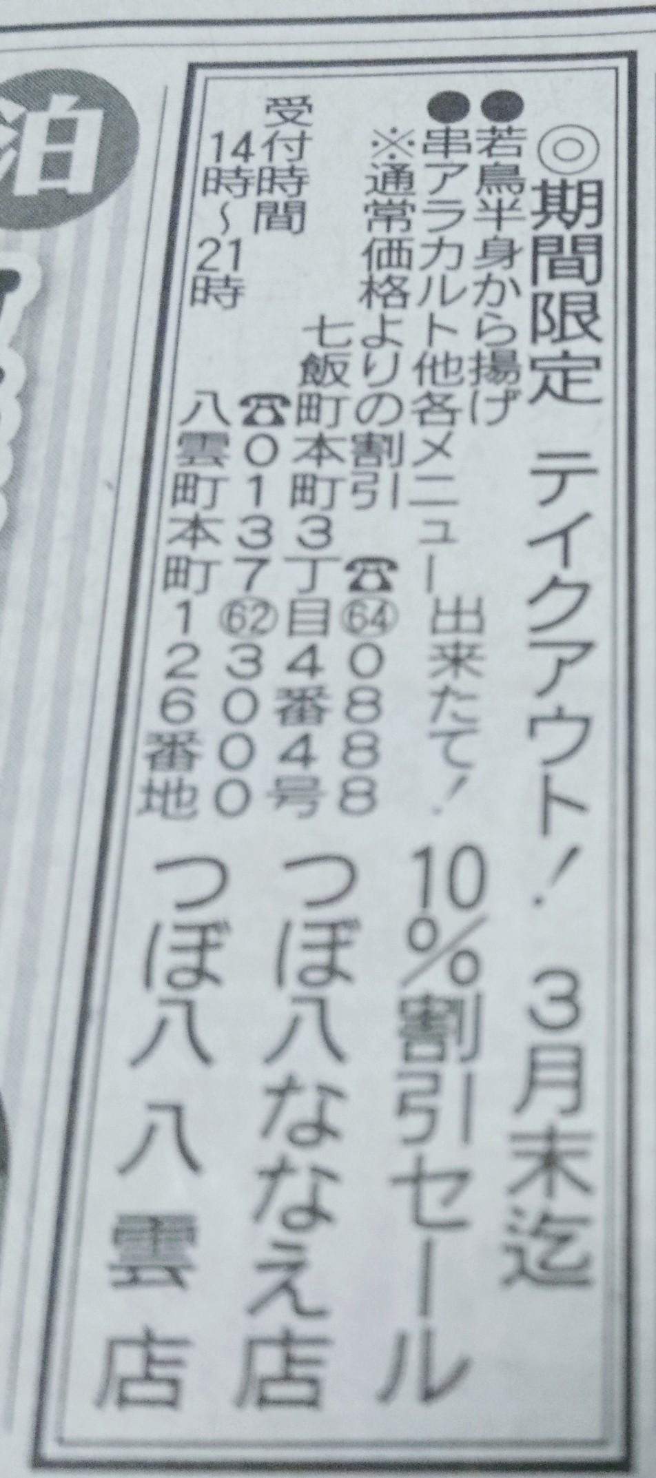 期間限定テイクアウト。つぼ八ななえ店、つぼ八八雲店。北海道新聞広告より。_b0106766_07013976.jpg