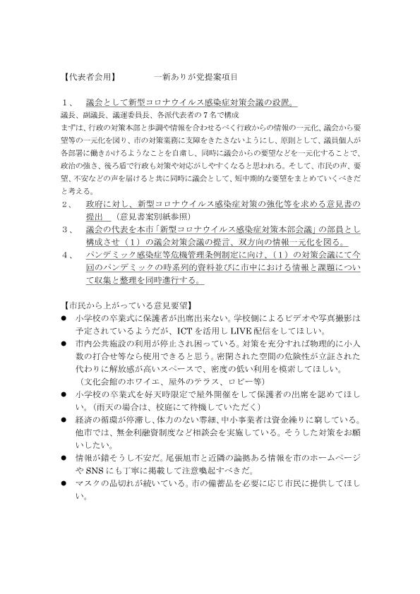 新型コロナウイルス感染症対策に会派提言をしました。_b0064169_23534018.jpg