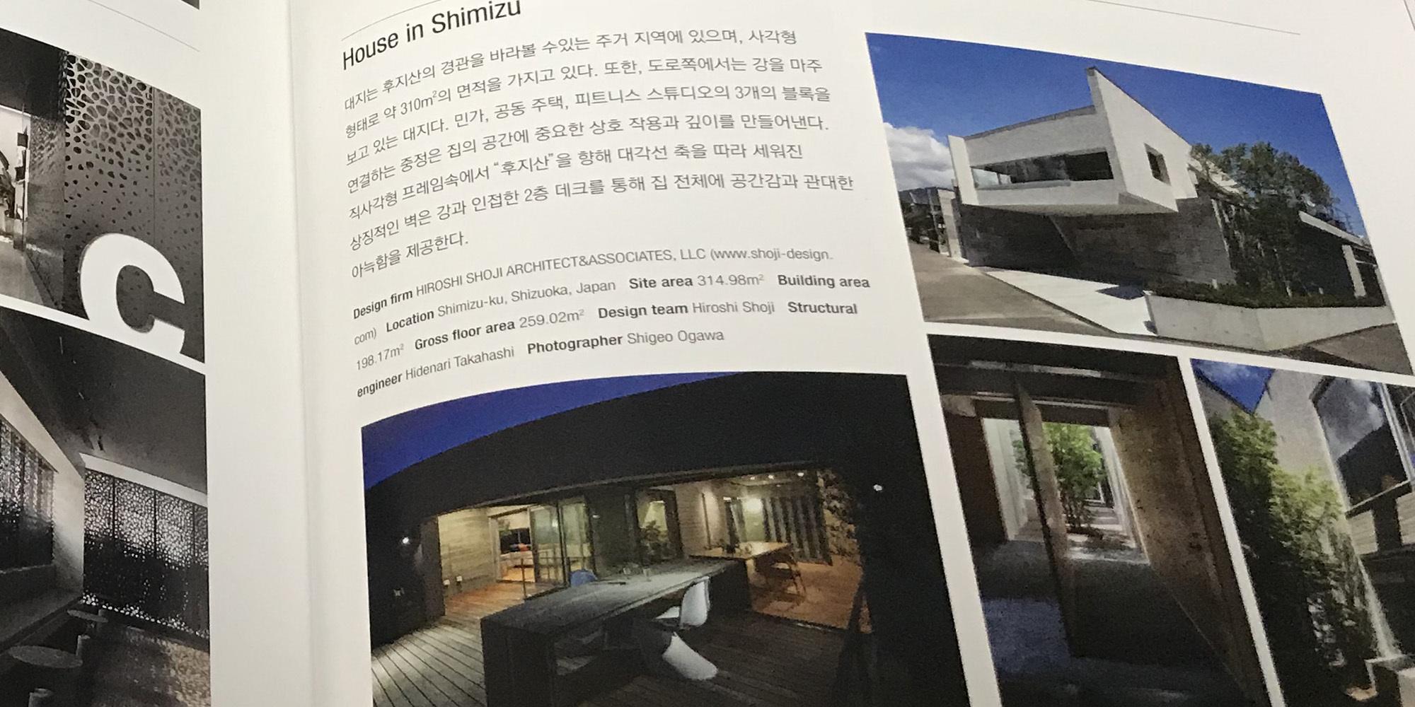 韓国建築雑誌掲載_d0021969_08482498.jpg