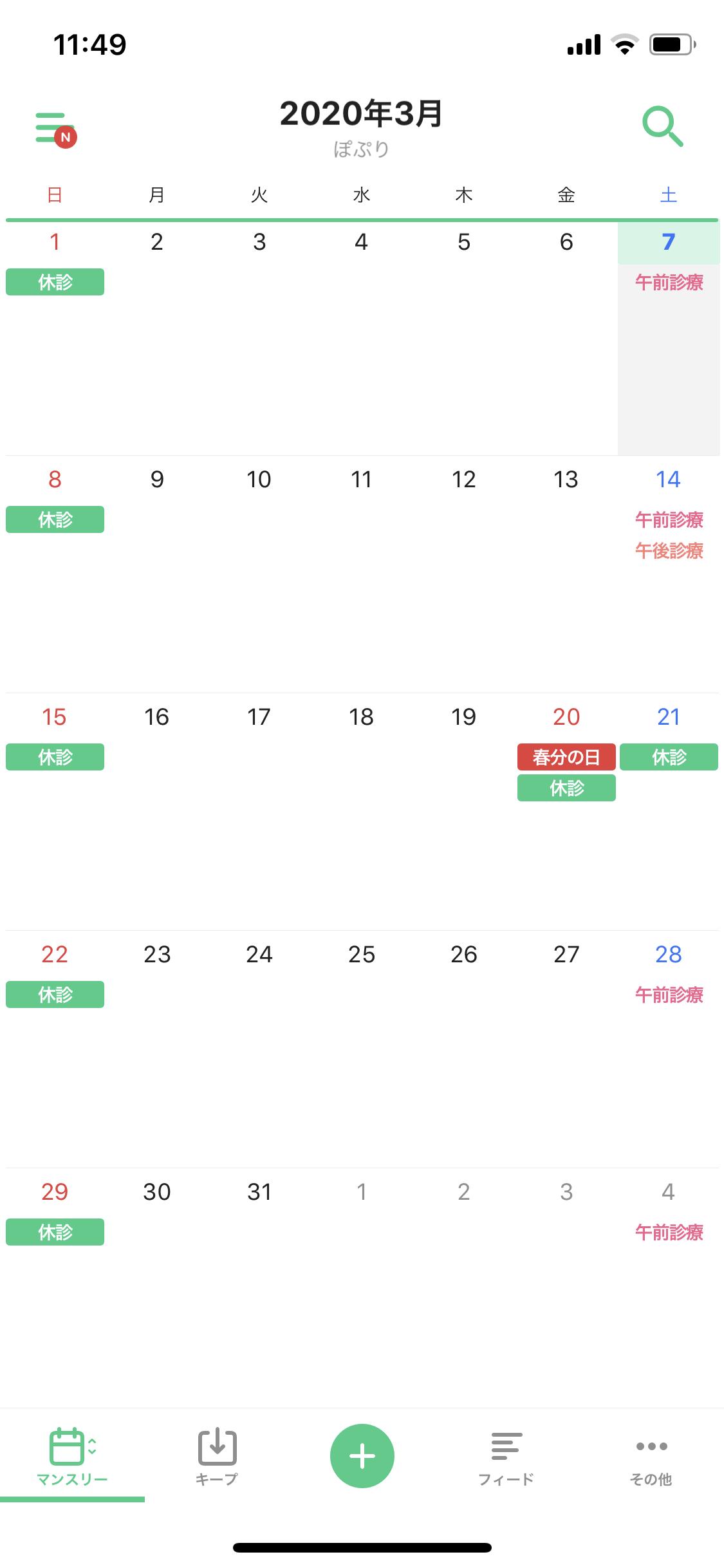 2020年3〜7月診療予定_a0098079_11505851.png