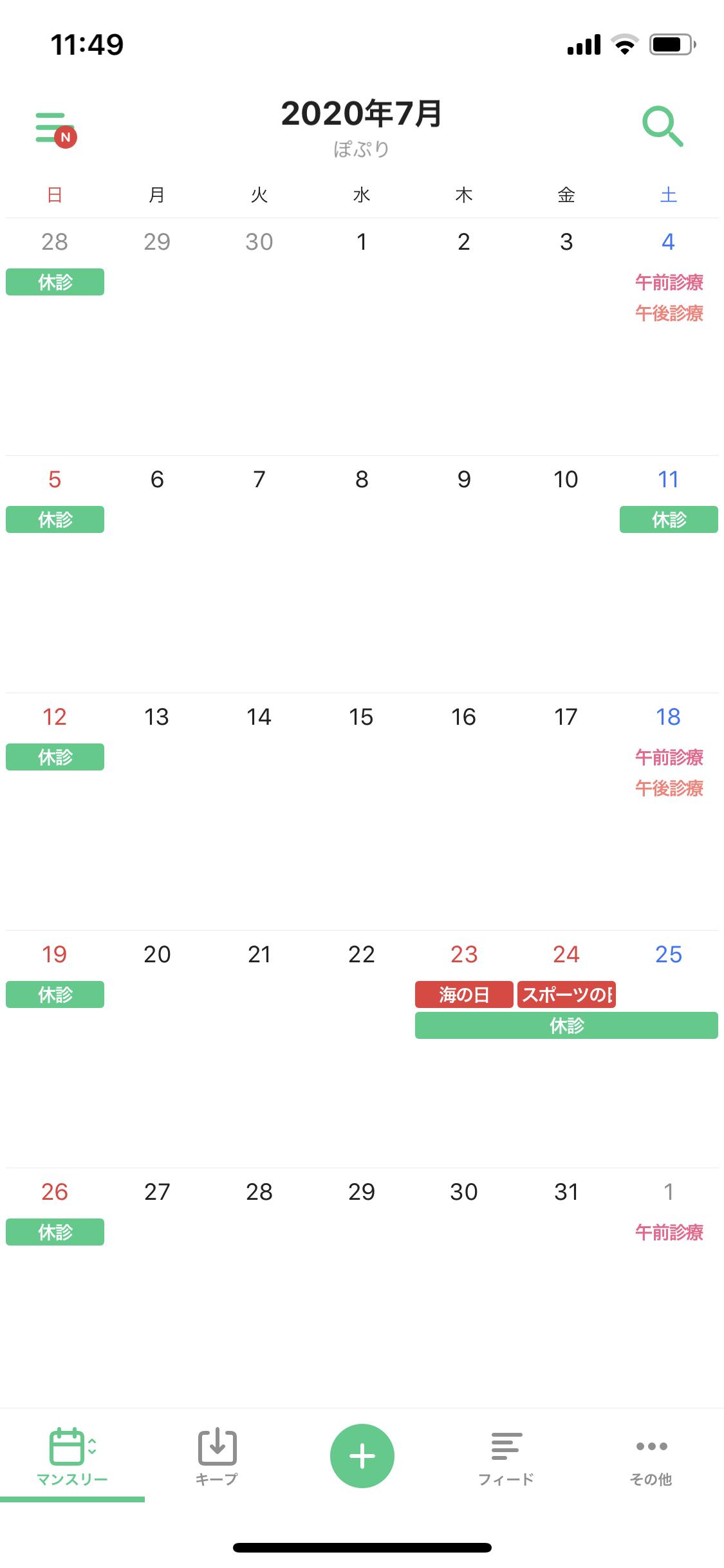 2020年3〜7月診療予定_a0098079_11505950.png