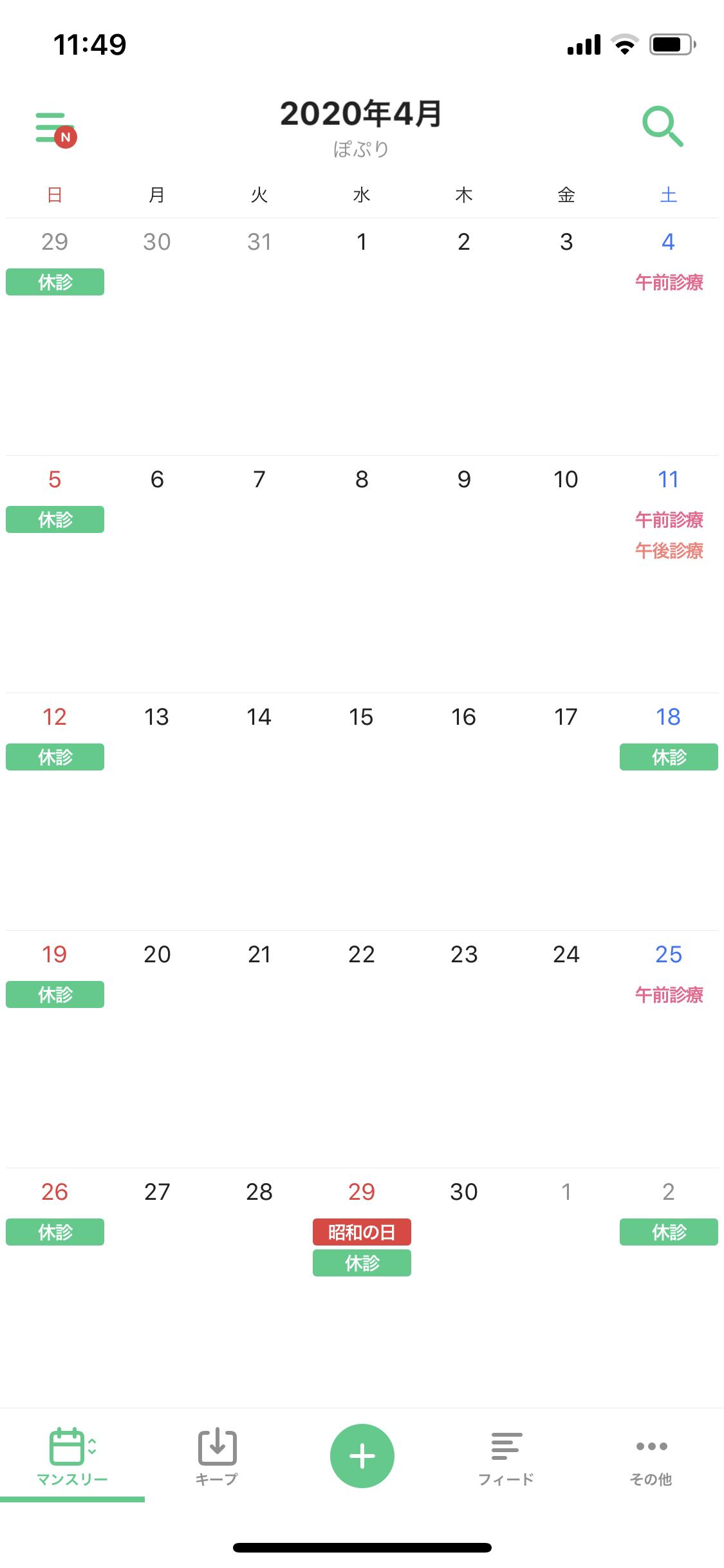 2020年3〜7月診療予定_a0098079_11505955.png