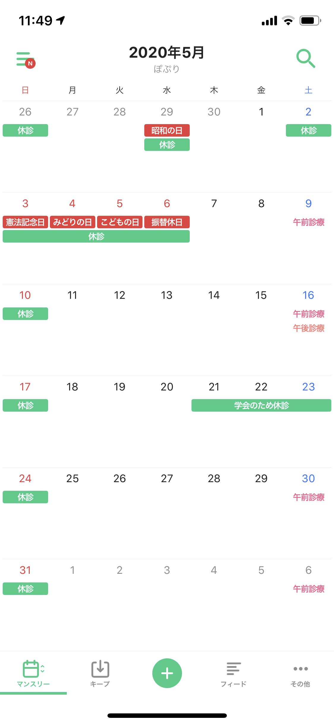 2020年3〜7月診療予定_a0098079_11505975.png